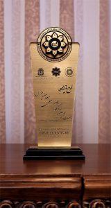 لوح یادبود نمایشگاه هافکس 2013 تهران