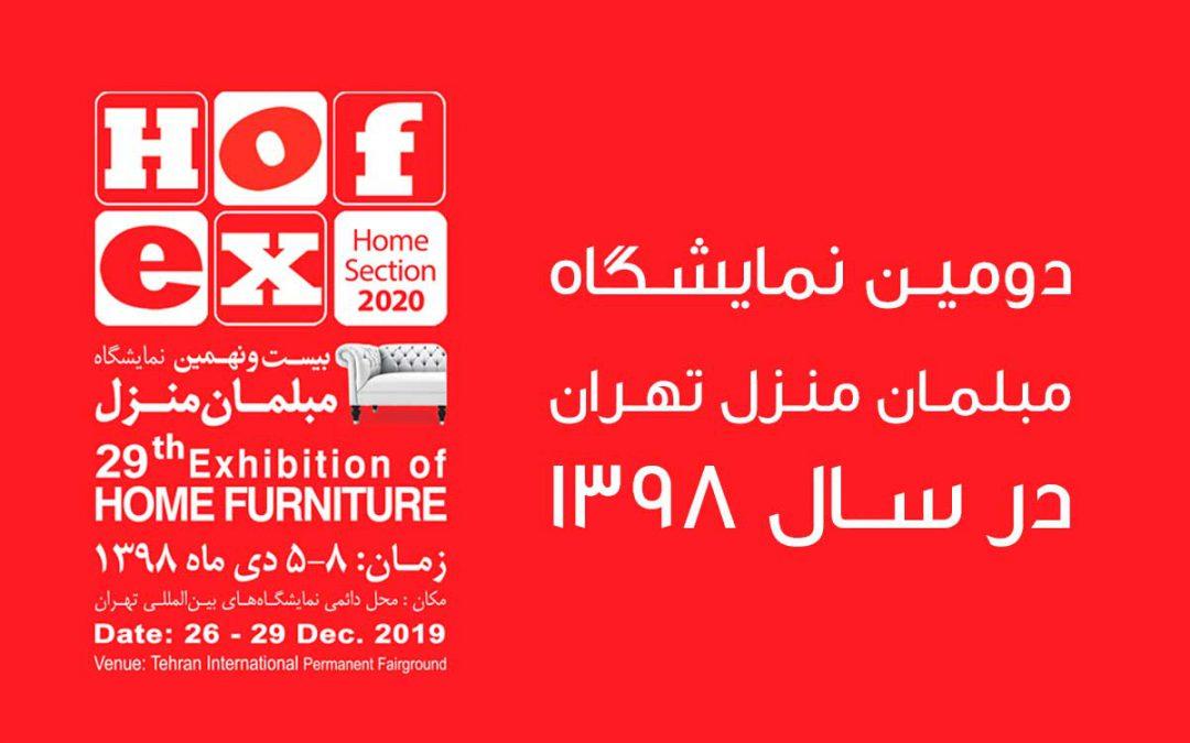 نمایشگاه بین المللی مبلمان تهران – هافکس ۲۰۱۹