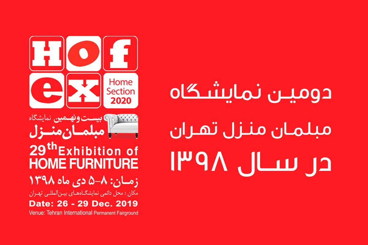 نمایشگاه بین المللی مبلمان تهران 1398 دی ماه