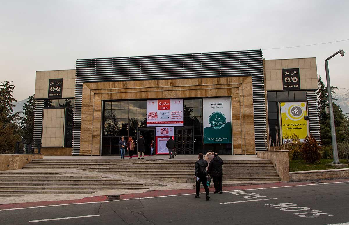 سالن 5 نمایشگاه بین المللی