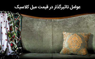 قیمت مبل کلاسیک در تهران