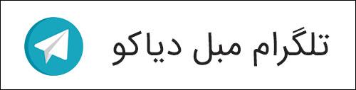 کانال تلگرام مبل جاجرود
