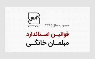 قوانین استاندارد ملی مبلمان خانگی ایران