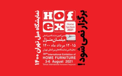 نمایشگاه مبل تهران ۱۴۰۰ – نمایشگاه بین المللی مبلمان هافکس ۲۰۲۱