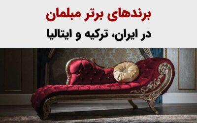 برند برتر مبلمان ترکیه و ایران
